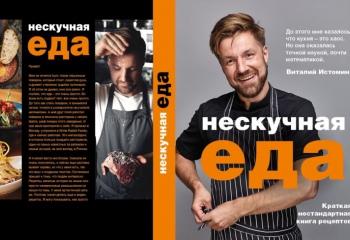 kniga neskuchnaya eda 2 - Шеф-повар ресторана «Сахалин» и гастробистро «Техникум» Виталий Истомин представил свою первую книгу «Нескучная еда»!