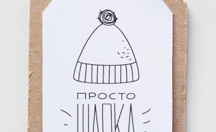 Как сделать собственный шапочный бренд