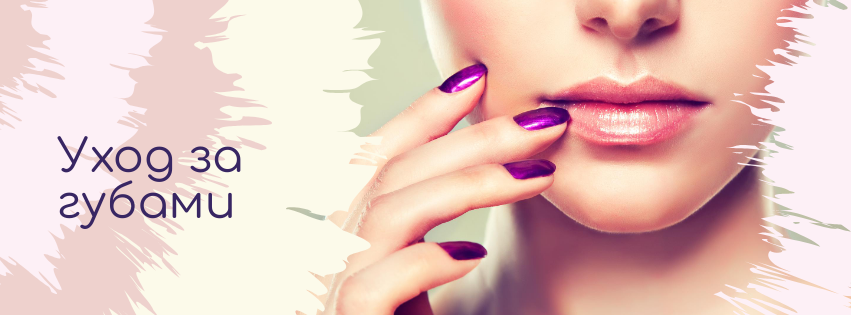 Как защитить губы и сделать ещё красивее. Рекомендации и обзор средств