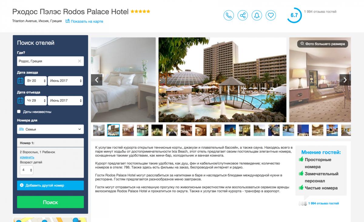 Как самостоятельно путешествовать и экономить с сервисом RoomGuru
